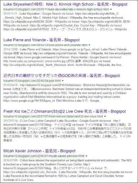 https://www.google.co.jp/search?ei=bUm-WsX9G87ejwOBybyQDQ&q=site%3A%2F%2Ftokumei10.blogspot.com+Luke&oq=site%3A%2F%2Ftokumei10.blogspot.com+Luke&gs_l=psy-ab.3...2635.3964.0.4799.4.4.0.0.0.0.171.550.0j4.4.0....0...1c.1.64.psy-ab..0.0.0....0.QXYcGjBF2Rs