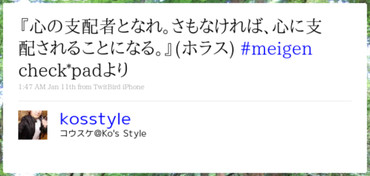 http://twitter.com/kosstyle/status/7624779855
