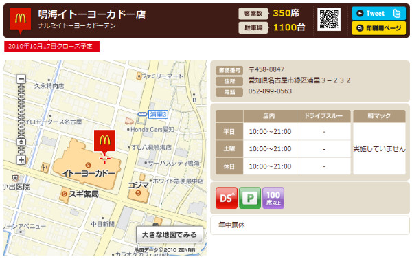 http://www.mcdonalds.co.jp/shop/map/map.php?strcode=23712