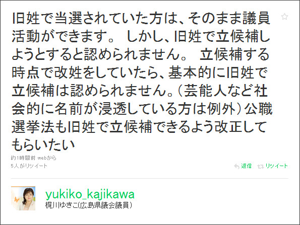 http://twitter.com/yukiko_kajikawa/status/11028893962