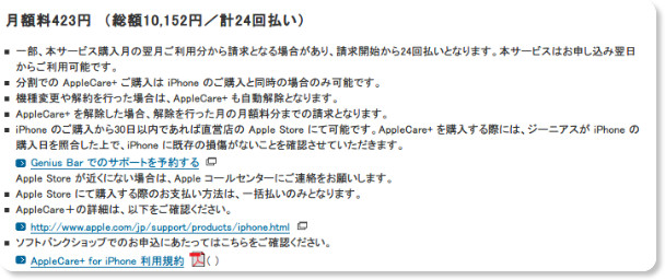 http://www.softbank.jp/mobile/iphone/support/warranty/applecare/