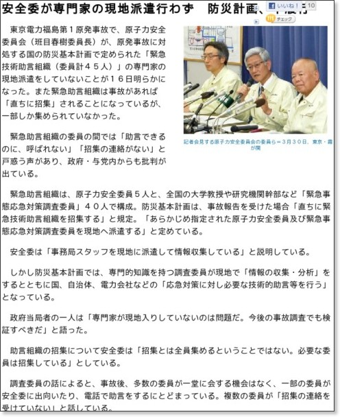 http://www.47news.jp/CN/201104/CN2011041601000718.html