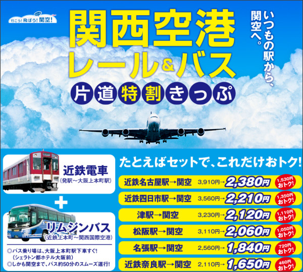 http://www.kintetsu.co.jp/senden/Railway/Ticket/kanku/