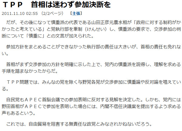 http://sankei.jp.msn.com/politics/news/111110/plc11111002550003-n2.htm
