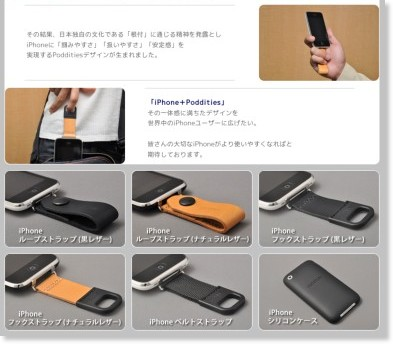http://www.poddities.jp/