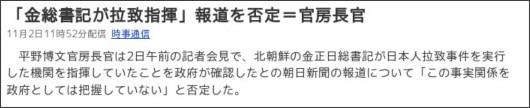 http://headlines.yahoo.co.jp/hl?a=20091102-00000059-jij-pol