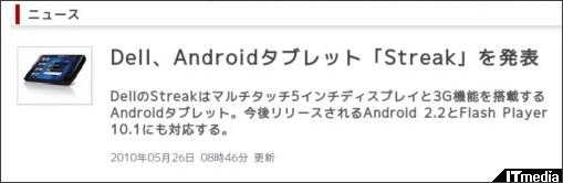 http://www.itmedia.co.jp/news/articles/1005/26/news025.html