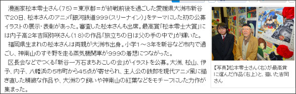 http://www.ehime-np.co.jp/news/local/20131021/news20131021410.html
