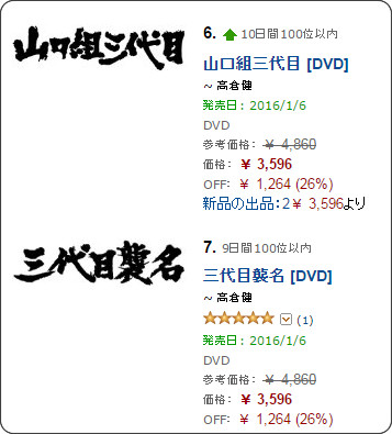 http://www.amazon.co.jp/gp/bestsellers/dvd/562014/ref=zg_bs_unv_d_2_575070_1