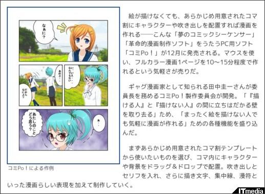 http://www.itmedia.co.jp/news/articles/1010/15/news110.html