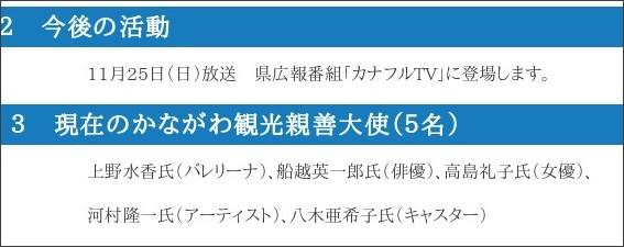 http://www.pref.kanagawa.jp/prs/p537314.html