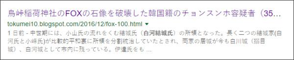 https://www.google.co.jp/#q=site:%2F%2Ftokumei10.blogspot.com+%E7%99%BD%E6%B2%B3%E7%B5%90%E5%9F%8E%E6%B0%8F