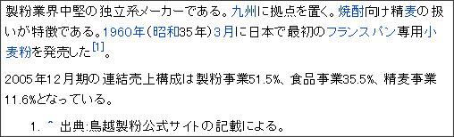 http://ja.wikipedia.org/wiki/%E9%B3%A5%E8%B6%8A%E8%A3%BD%E7%B2%89