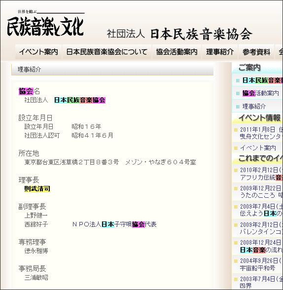 http://webcache.googleusercontent.com/search?q=cache:yEb7E9zHSkIJ:minzokuongaku.or.jp/ar/A08110804.html+%E5%89%87%E6%AD%A6%E6%B8%85%E5%8F%B8%E3%80%80%E6%97%A5%E6%9C%AC%E6%B0%91%E6%97%8F%E9%9F%B3%E6%A5%BD%E5%8D%94%E4%BC%9A&cd=6&hl=ja&ct=clnk&gl=jp