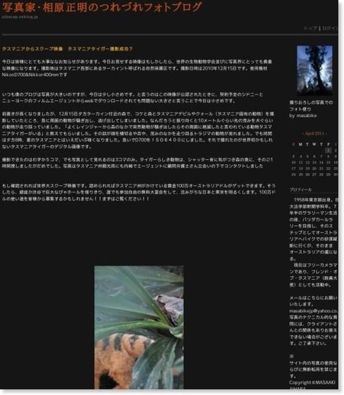 http://aiharap.exblog.jp/15743516/