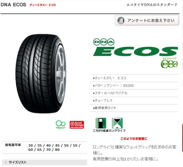http://www.yokohamatire.jp/yrc/japan/tire/brand/dna/dna_ecos.html