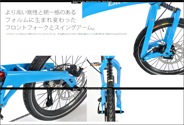 http://www.pacific-cycles-japan.com/birdy/index.html