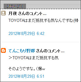 http://tokumei10.blogspot.jp/2012/08/blog-post_29.html