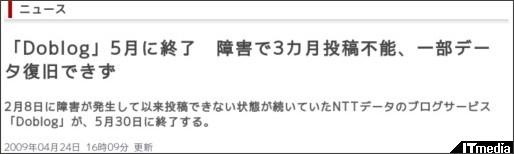 http://www.itmedia.co.jp/news/articles/0904/24/news072.html