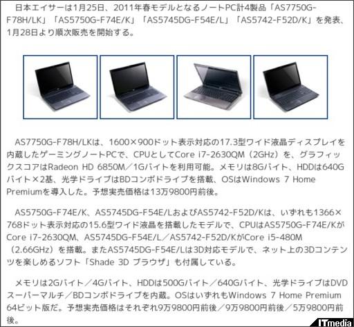 http://plusd.itmedia.co.jp/pcuser/articles/1101/25/news056.html