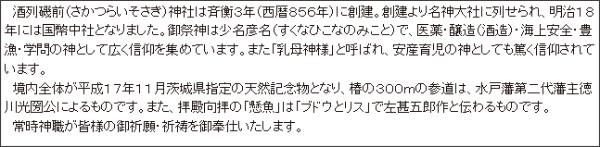 http://www.ibarakiguide.jp/winter/db_kanko/?detail&id=0800000000115