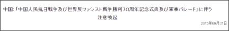 http://www2.anzen.mofa.go.jp/info/pcspotinfo.asp?infocode=2015C270