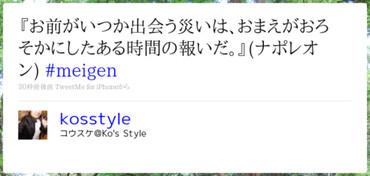 http://twitter.com/kosstyle/status/12884889905