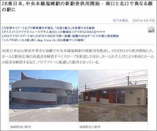 http://news.mynavi.jp/news/2014/10/10/143/