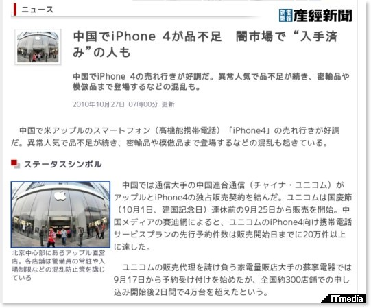http://www.itmedia.co.jp/news/articles/1010/27/news017.html