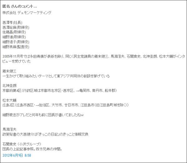 http://webcache.googleusercontent.com/search?q=cache:g20B4v3HQ5wJ:tokumei10.blogspot.com/2012/06/blog-post_423.html+&cd=4&hl=ja&ct=clnk&gl=jp