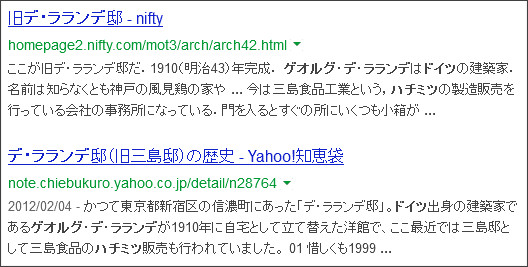 http://www.google.co.jp/#safe=off&q=%E3%82%B2%E3%82%AA%E3%83%AB%E3%82%B0%E3%83%BB%E3%83%87%E3%83%BB%E3%83%A9%E3%83%A9%E3%83%B3%E3%83%87%E3%80%80%E3%83%89%E3%82%A4%E3%83%84%E3%80%80%E3%83%8F%E3%83%81%E3%83%9F%E3%83%84&oq=%E3%82%B2%E3%82%AA%E3%83%AB%E3%82%B0%E3%83%BB%E3%83%87%E3%83%BB%E3%83%A9%E3%83%A9%E3%83%B3%E3%83%87%E3%80%80%E3%83%89%E3%82%A4%E3%83%84%E3%80%80%E3%83%8F%E3%83%81%E3%83%9F%E3%83%84&gs_l=serp.3...35524.39317.4.39870.14.13.1.0.0.1.190.1835.0j13.13.0....0...1c.1.19.serp.5w_HeX49pqg&bav=on.2,or.&fp=2a994d6363709c68&biw=831&bih=864