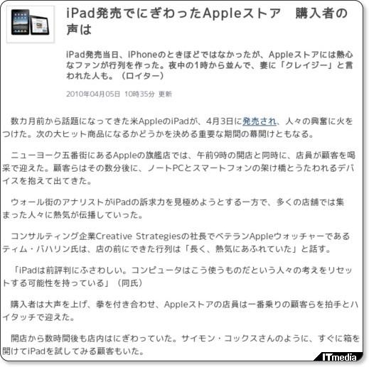 http://www.itmedia.co.jp/news/articles/1004/05/news020.html