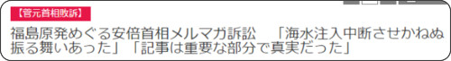 http://www.sankei.com/affairs/news/151203/afr1512030029-n1.html