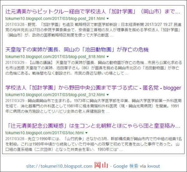 http://tokumei10.blogspot.com/2017/04/blog-post_9.html