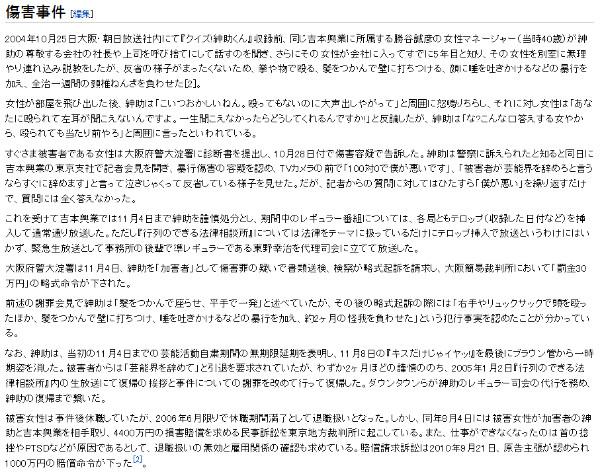 http://ja.wikipedia.org/wiki/%E5%B3%B6%E7%94%B0%E7%B4%B3%E5%8A%A9