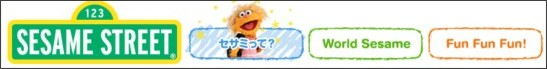 http://www.sesame-street.jp/about/index.html