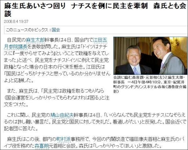 http://blog-imgs-21-origin.fc2.com/s/p/e/specialnotes/sankei20080804aa.jpg