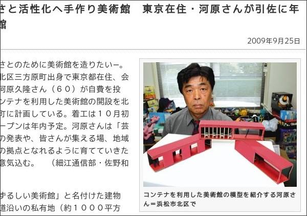http://www.chunichi.co.jp/article/shizuoka/20090925/CK2009092402000240.html