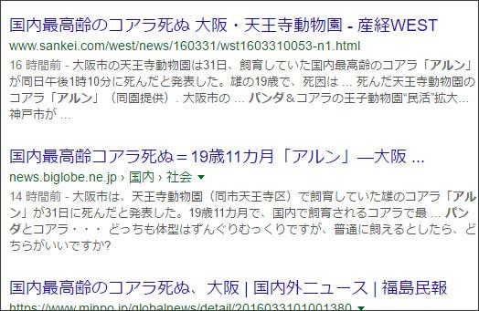 https://www.google.co.jp/search?hl=ja&gl=jp&tbm=nws&authuser=0&q=%E3%83%91%E3%83%B3%E3%83%80&oq=%E3%83%91%E3%83%B3%E3%83%80&gs_l=news-cc.3..43j43i53.2285.3676.0.4286.7.3.0.4.4.0.200.497.0j2j1.3.0...0.0...1ac.klqiJ9g0NYU#q=%E3%83%91%E3%83%B3%E3%83%80%E3%80%80%E3%82%A2%E3%83%AB%E3%83%B3&hl=ja&gl=jp&authuser=0&tbs=qdr:d