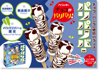http://www.morinaga.co.jp/ice/syouhin/paripari/
