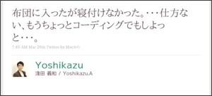 http://twitter.com/#!/Yoshikazu/status/51669745052827649