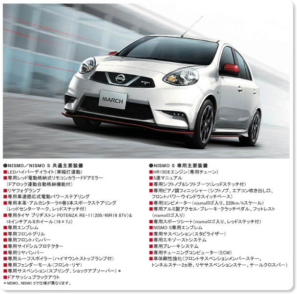 http://www2.nissan.co.jp/MARCH/nismo.html#id04