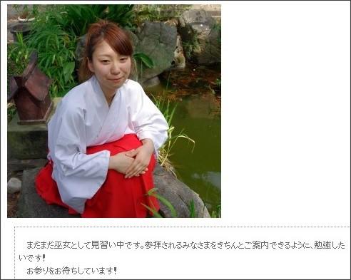 http://hachimansama.jp/wordpress/archives/279