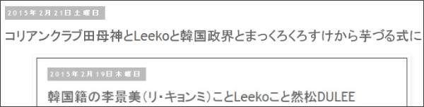 http://tokumei10.blogspot.com/2015/02/leeko.html