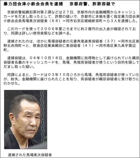 http://www.iwate-np.co.jp/newspack/cgi-bin/newspack_s.cgi?s_national_l+CN2009102701000742_2