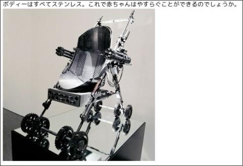 http://news.livedoor.com/article/detail/4504400/