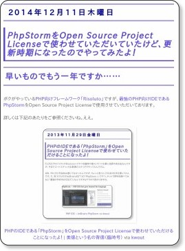 http://blog.hyec.jp/2014/12/phpstormopen-source-project-license.html