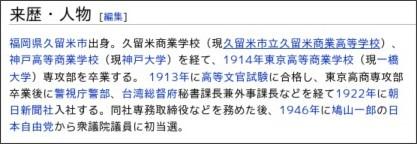 http://ja.wikipedia.org/wiki/%E7%9F%B3%E4%BA%95%E5%85%89%E6%AC%A1%E9%83%8E