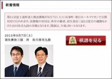 http://live.shogi.or.jp/tatsujin/