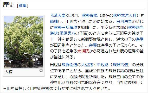 https://secure.wikimedia.org/wikipedia/ja/wiki/%E9%97%98%E9%B6%8F%E7%A5%9E%E7%A4%BE